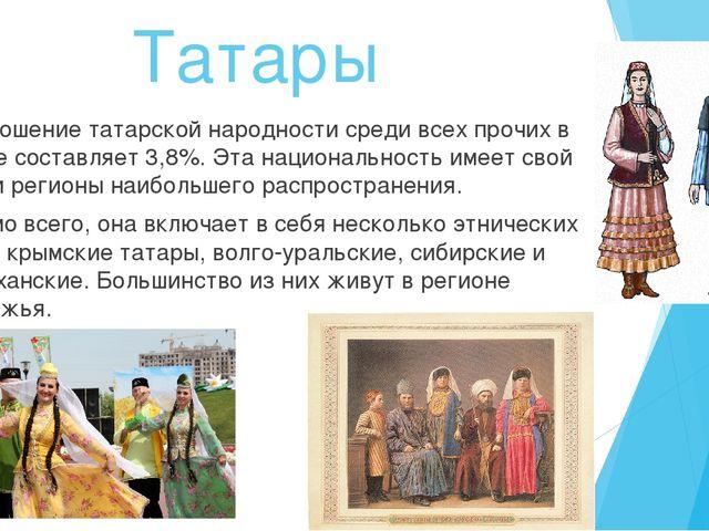 Татары Соотношение татарской народности среди всех прочих в стране составляет...
