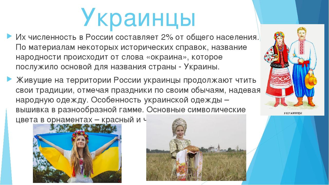 Украинцы Их численность в России составляет 2% от общего населения. По матери...