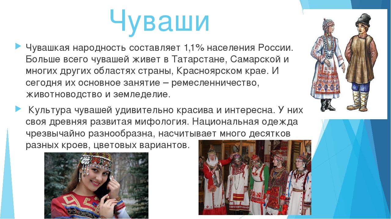 Чуваши Чувашкая народность составляет 1,1% населения России. Больше всего чув...