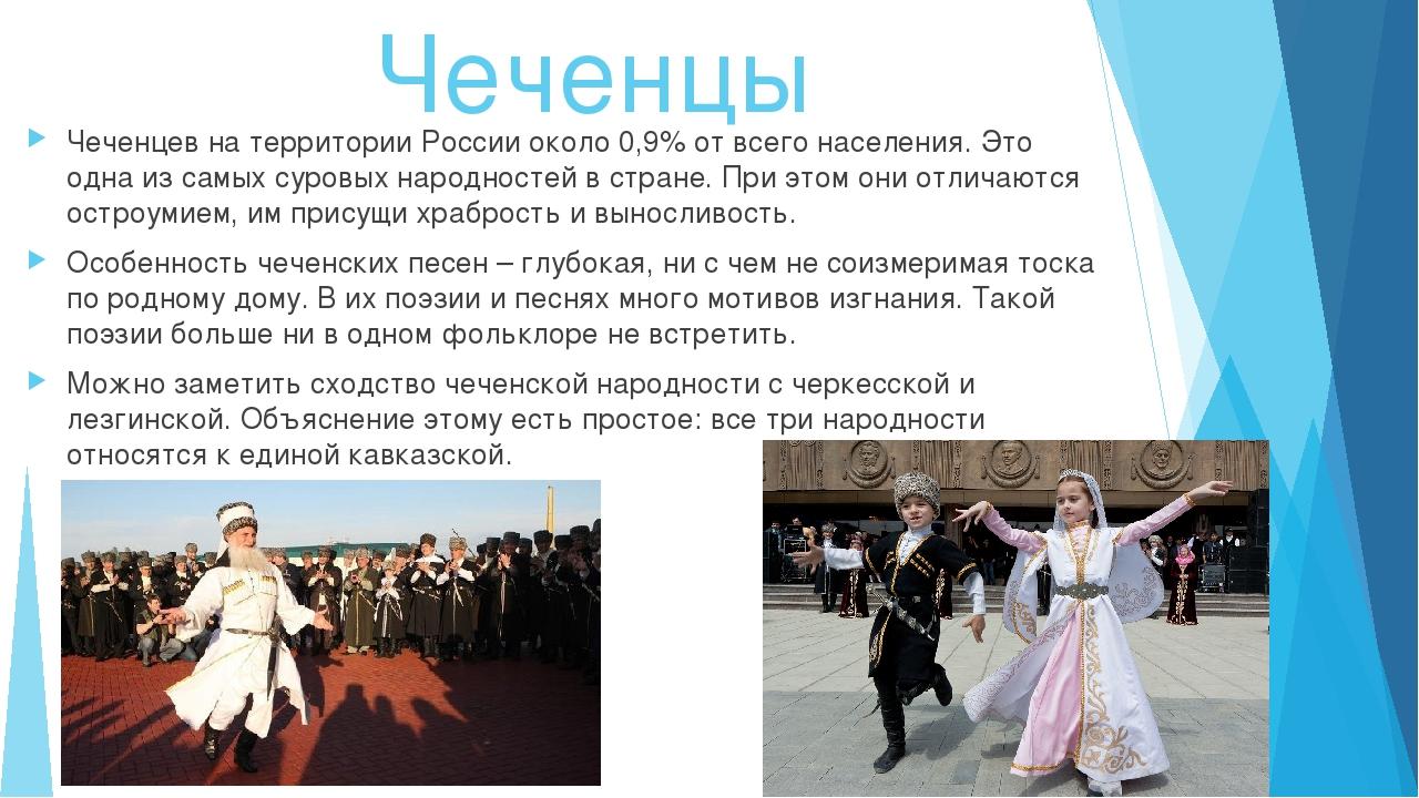 Чеченцы Чеченцев на территории России около 0,9% от всего населения. Это одна...