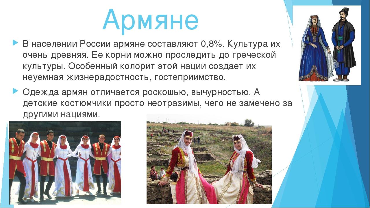 Армяне В населении России армяне составляют 0,8%. Культура их очень древняя....