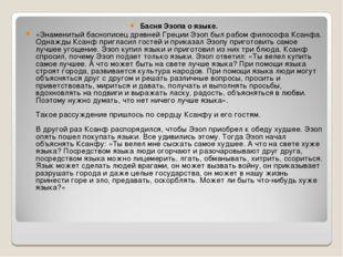 Басня Эзопа о языке. «Знаменитый баснописец древней Греции Эзоп был рабом фил