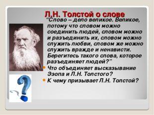 """Л.Н. Толстой о слове """"Слово – дело великое. Великое, потому что словом можно"""