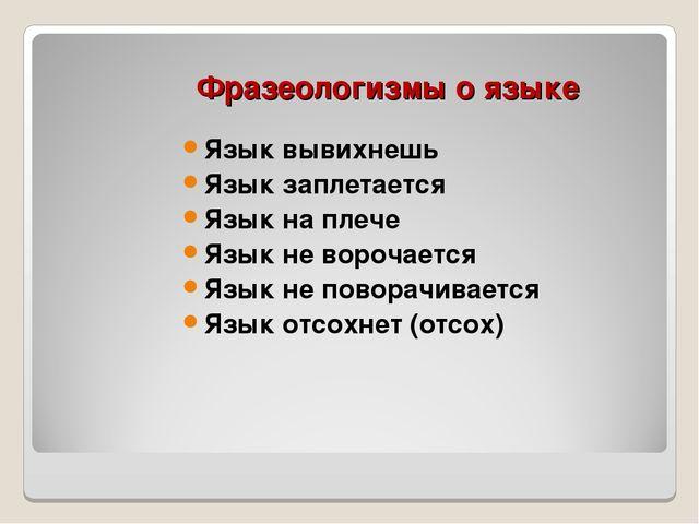 Фразеологизмы о языке Язык вывихнешь Язык заплетается Язык на плече Язык не в...