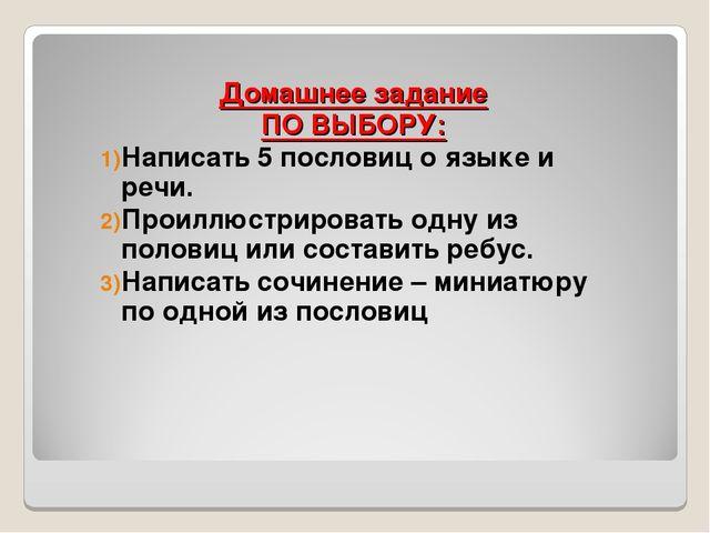 Домашнее задание ПО ВЫБОРУ: Написать 5 пословиц о языке и речи. Проиллюстрир...