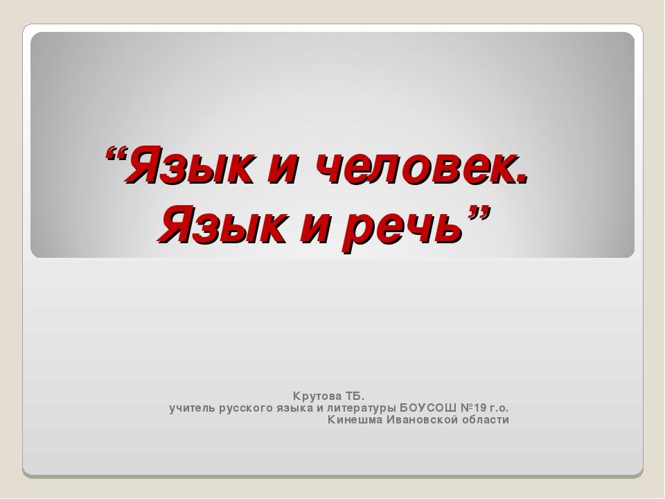"""""""Язык и человек. Язык и речь"""" Крутова ТБ. учитель русского языка и литературы..."""