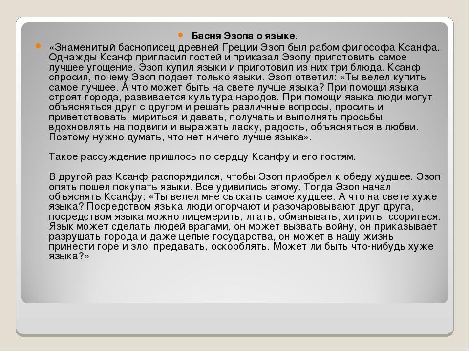 Басня Эзопа о языке. «Знаменитый баснописец древней Греции Эзоп был рабом фил...