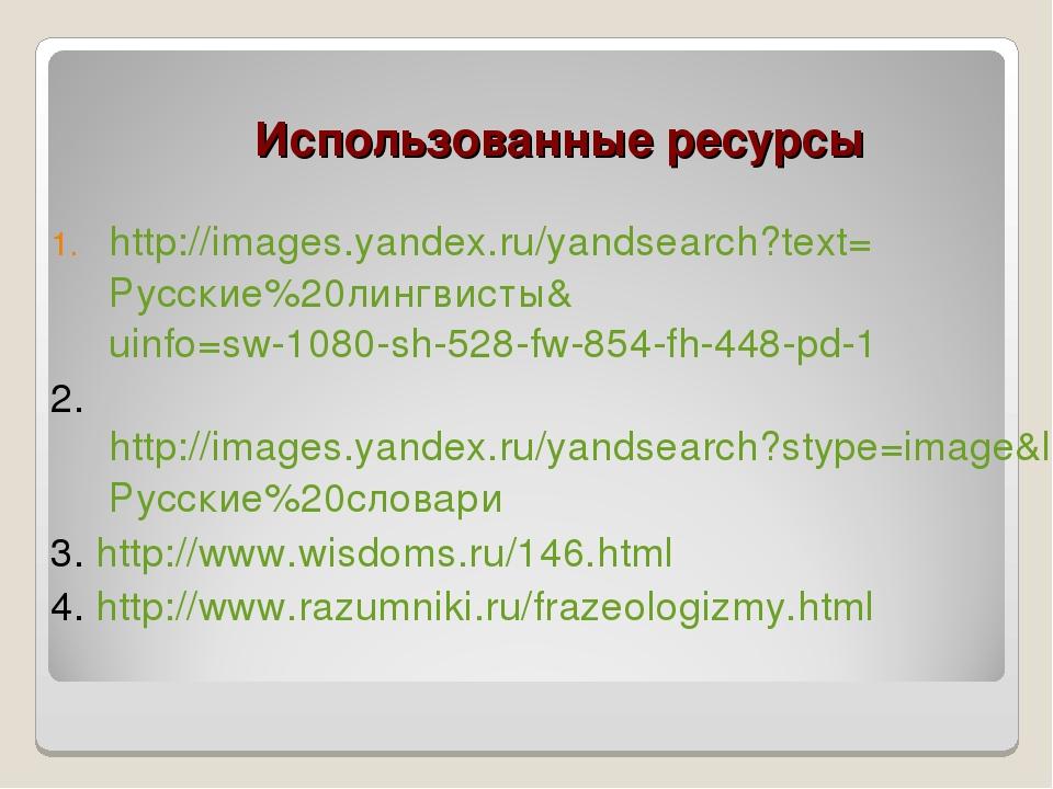 Использованные ресурсы http://images.yandex.ru/yandsearch?text=Русские%20линг...