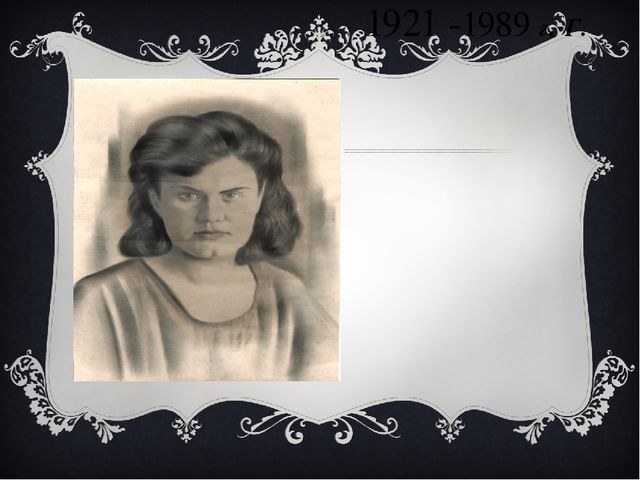 Найдёнова Екатерина АЛЕКСАНДРОВНА 1921 -1989 г. Г.