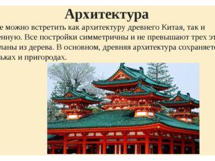 Архитектура В стране можно встретить как архитектуру древнего Китая, так и со