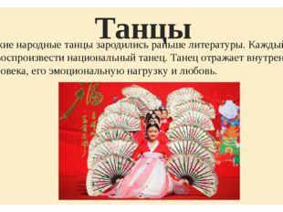 Танцы Китайские народные танцы зародились раньше литературы. Каждый китаец мо