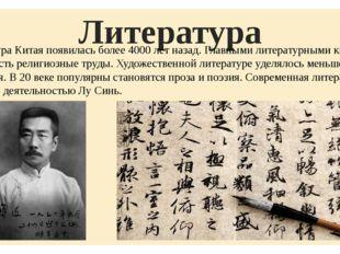 Литература Литература Китая появилась более 4000 лет назад. Главными литерату