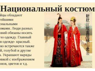 Национальный костюм Китайцы обладают богатейшими национальными костюмами. Люд