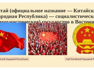 Китай (официальное название — Китайская Народная Республика) — социалистическ
