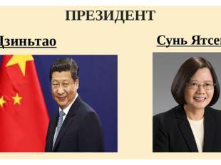 ПРЕЗИДЕНТ Цзиньтао Сунь Ятсен