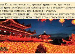 В древнем Китае считалось, что красный цвет — это цвет огня. Красный цвет при