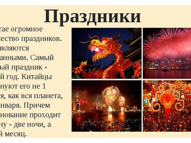 Праздники В Китае огромное количество праздников. Они являются смешанными. Са...