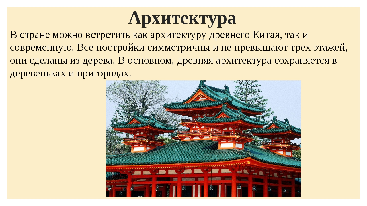 Архитектура В стране можно встретить как архитектуру древнего Китая, так и со...