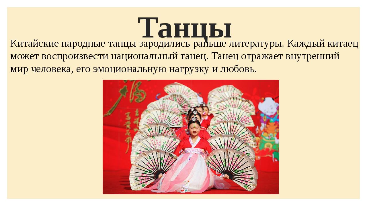 Танцы Китайские народные танцы зародились раньше литературы. Каждый китаец мо...