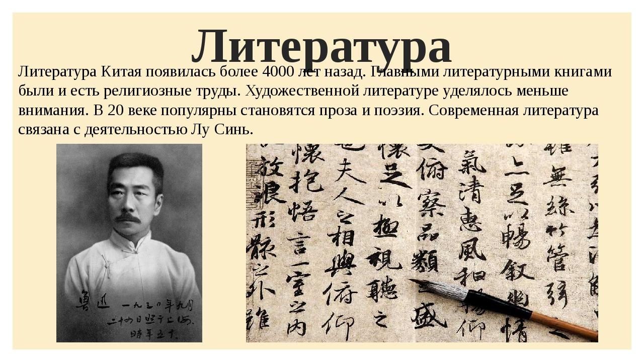 Литература Литература Китая появилась более 4000 лет назад. Главными литерату...