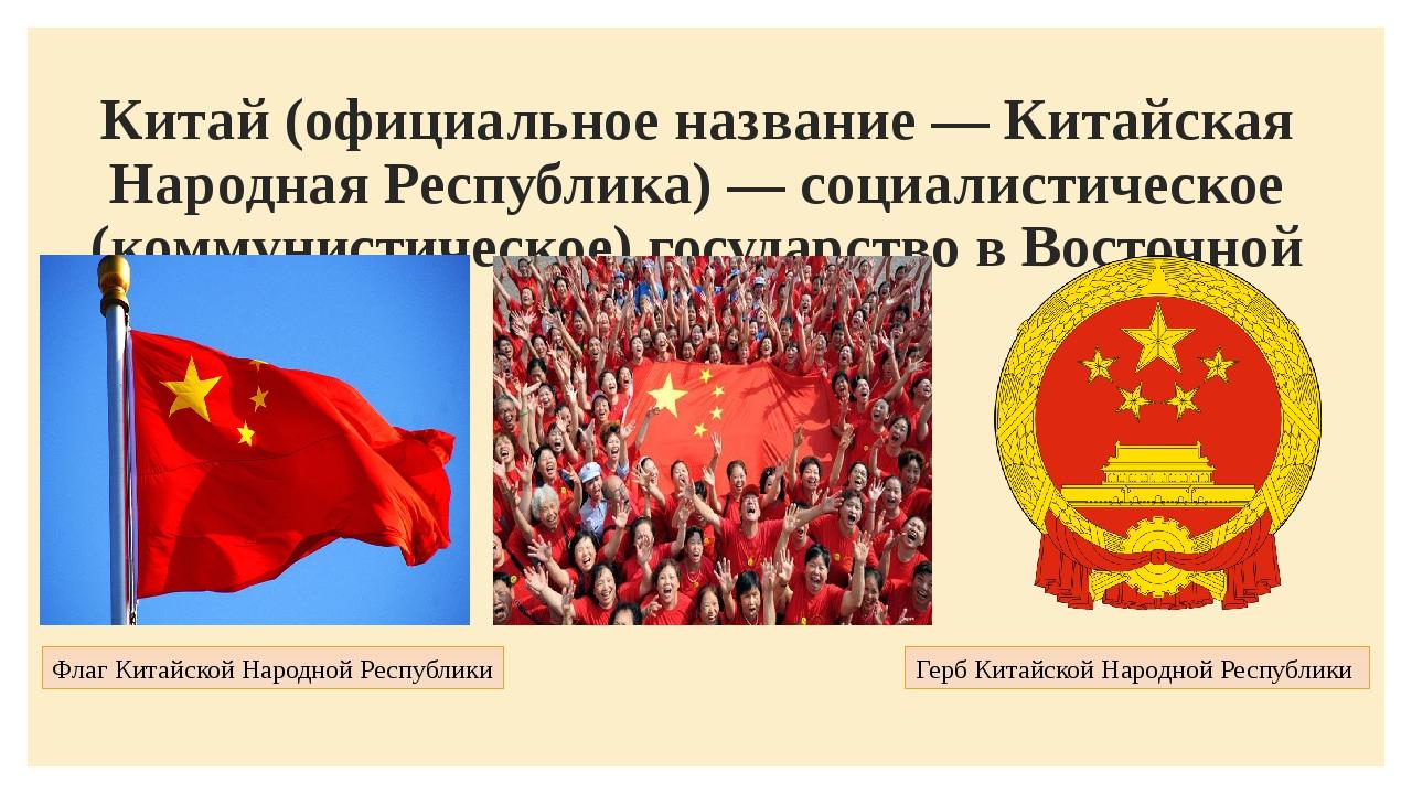 Китай (официальное название — Китайская Народная Республика) — социалистическ...
