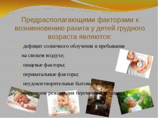 Предрасполагающими факторами к возникновению рахита у детей грудного возраста