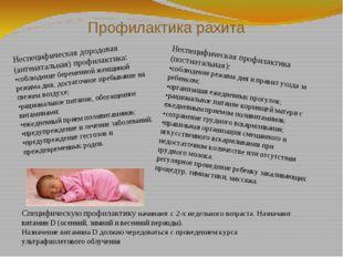 Профилактика рахита Неспецифическая дородовая (антенатальная) профилактика: •