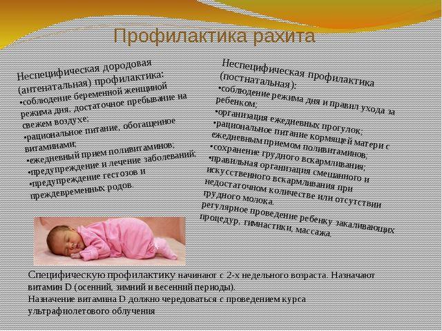 Профилактика рахита Неспецифическая дородовая (антенатальная) профилактика: •...