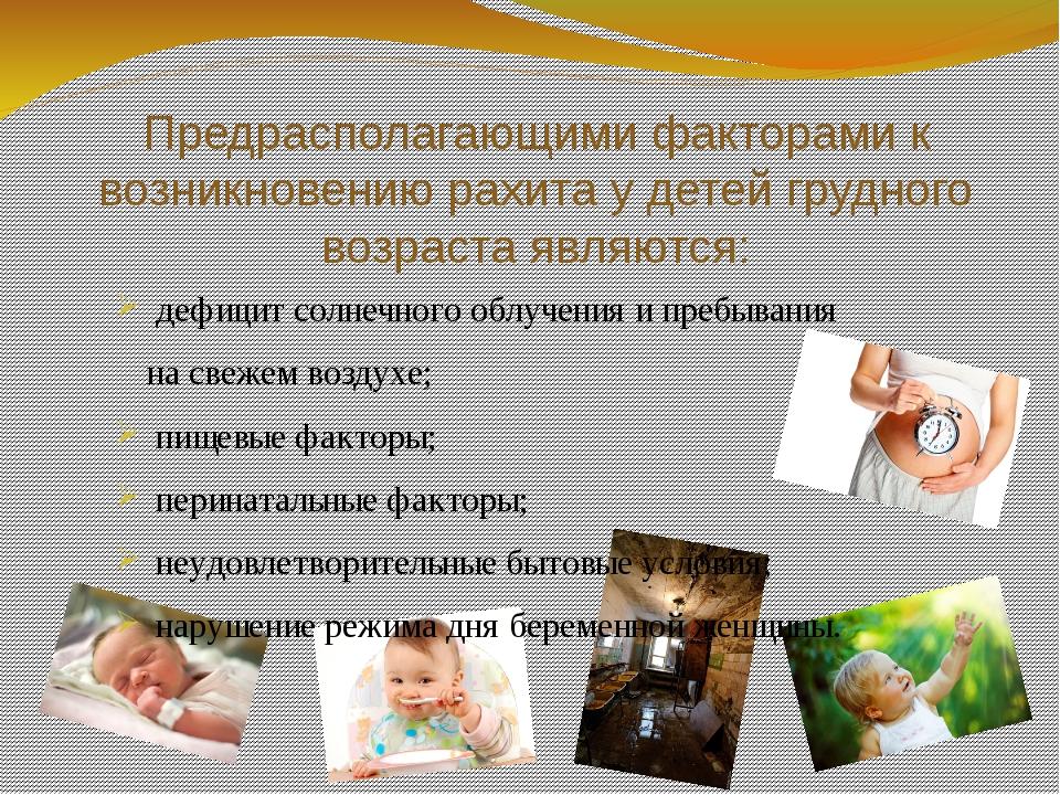 Предрасполагающими факторами к возникновению рахита у детей грудного возраста...