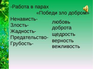 -Работа в парах «Победи зло добром» Ненависть- Злость- Жадность- Предательств