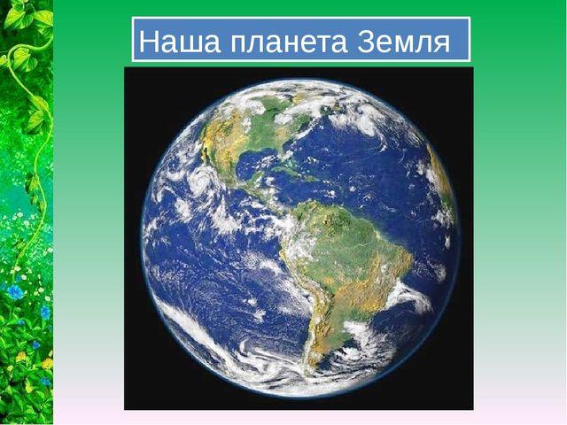 Наша планета Земля