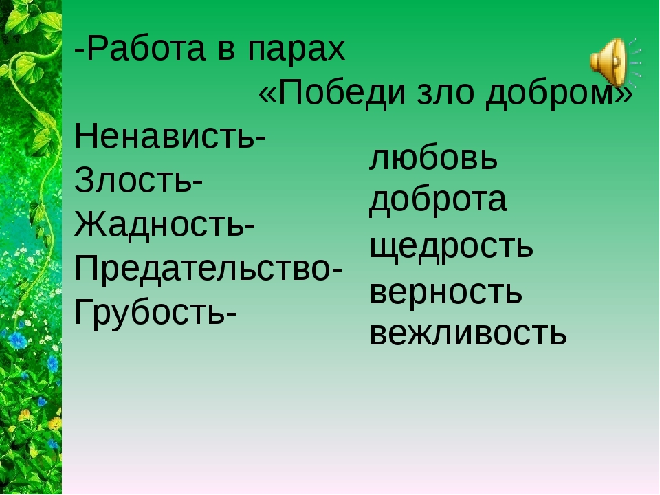 -Работа в парах «Победи зло добром» Ненависть- Злость- Жадность- Предательств...