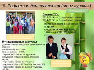 Значки ГТО: 2013-2014гг. – 2 серебряных значка 2014-2015гг. – 2 серебряных зн