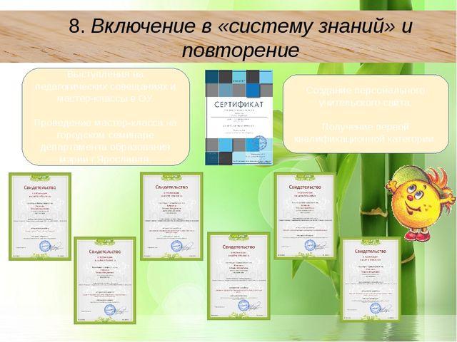 8.Включение в «систему знаний» и повторение Выступления на педагогических с...