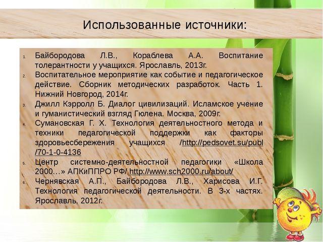 Использованные источники: Байбородова Л.В., Кораблева А.А. Воспитание толера...