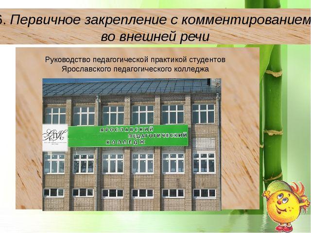 Руководство педагогической практикой студентов Ярославского педагогического...