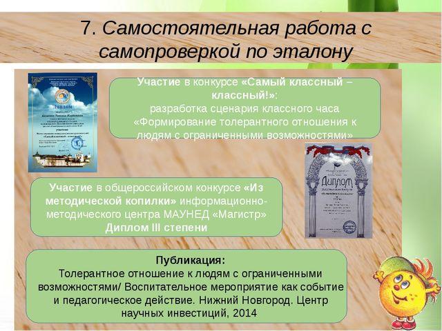 7.Самостоятельная работа с самопроверкой по эталону Участие в конкурсе «Сам...