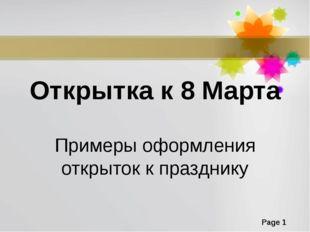 Открытка к 8 Марта Примеры оформления открыток к празднику Page