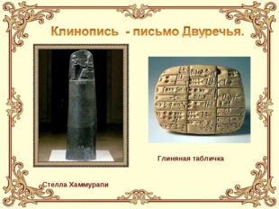 Стелла Хаммурапи Глиняная табличка