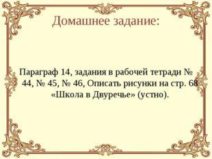 Домашнее задание: Параграф 14, задания в рабочей тетради № 44, № 45, № 46, Оп