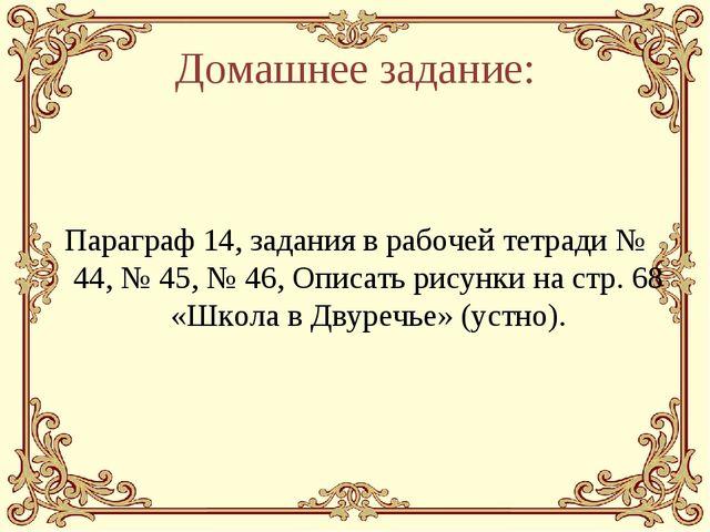 Домашнее задание: Параграф 14, задания в рабочей тетради № 44, № 45, № 46, Оп...