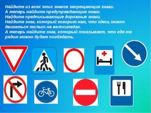 Найдите из всех этих знаков запрещающие знаки. А теперь найдите предупреждающ