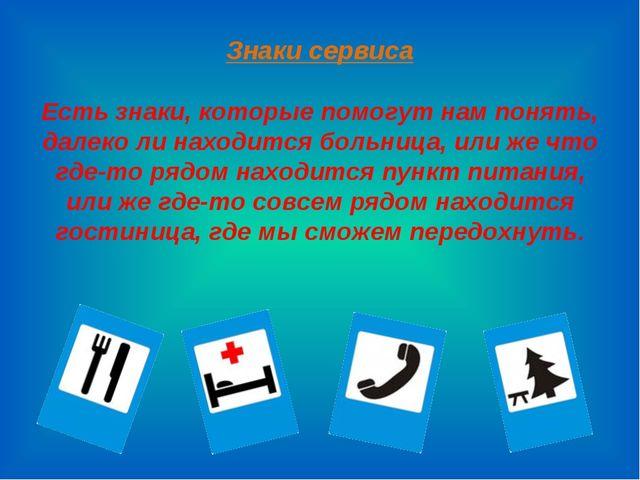 Знаки сервиса Есть знаки, которые помогут нам понять, далеко ли находится бол...