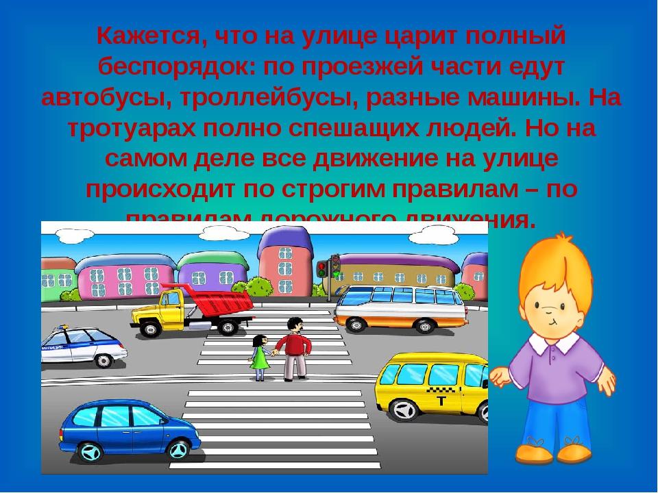 Кажется, что на улице царит полный беспорядок: по проезжей части едут автобус...