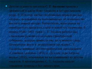 Детство и юность писателяС. Т. Аксаковапрошли в дворянской усадьбе Ново-Акс