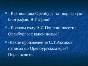 - Как повлиял Оренбург на творческую биографию В.И.Даля? - В каком году А.С.П
