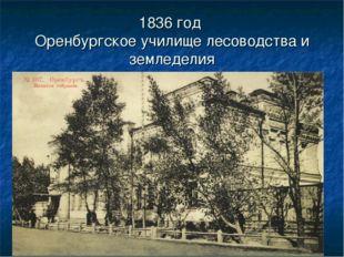 1836 год Оренбургское училище лесоводства и земледелия