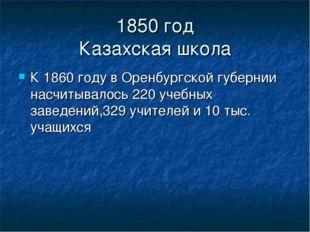 1850 год Казахская школа К 1860 году в Оренбургской губернии насчитывалось 22