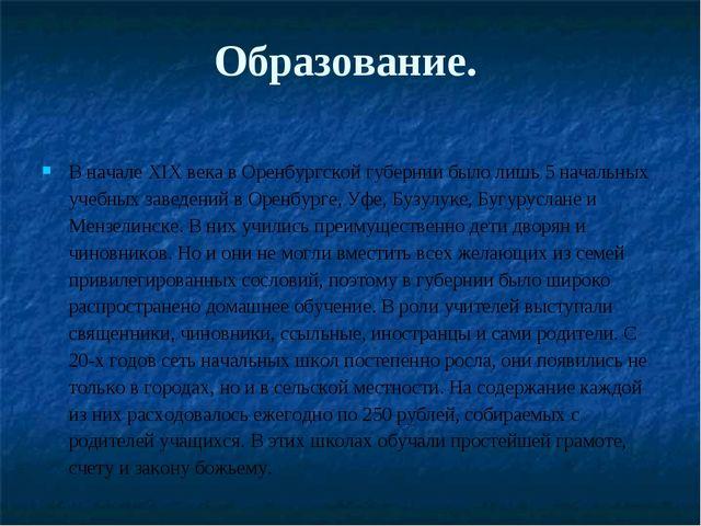 Образование. В начале XIX века в Оренбургской губернии было лишь 5 начальных...