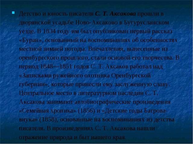 Детство и юность писателяС. Т. Аксаковапрошли в дворянской усадьбе Ново-Акс...